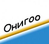onigoo