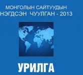 mongol_saituudiin_negdsen_kholboo
