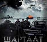 shartalt uran saikhnii kino