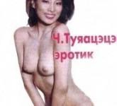 tuyatsetseg_erotik_1