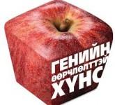 Applepruit