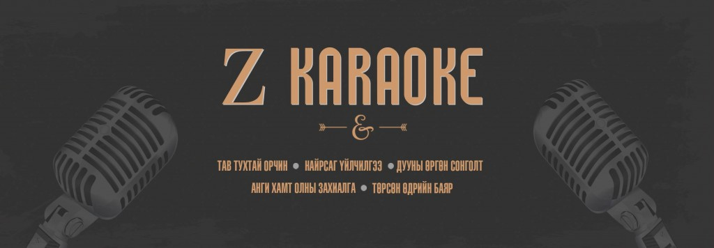 """Z"" караоке"