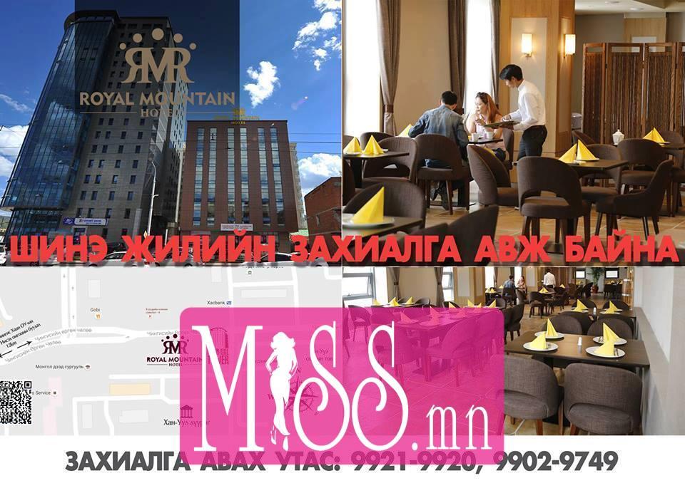 """""""Royal Mountain Hotel"""", Хан-Уул ресторандаа шинэ жилийн захиалга авч эхэллээ"""